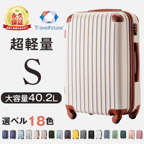 1000円OFF値引き中 Travelhouse スーツケース スーツケースハード小型 一年間保証 送料無料 Sサイズ TSAロック搭載 軽量 T8088