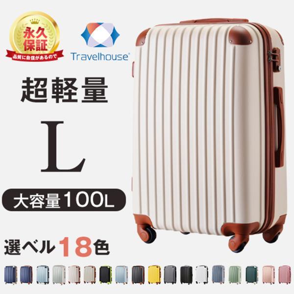 【10%OFFクーポン!】Lサイズ スーツケース キャリーバッグ 人気 キャリーケース【トラベルハウス】7~10泊用 軽量 Busyman TSAロック T8088