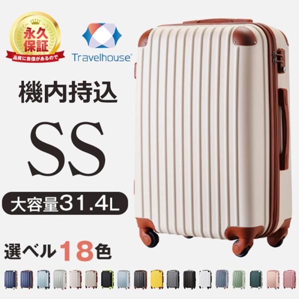 スーツケース機内持ち込みキャリーバッグSSサイズキャリーケーストラベルハウス旅行1~3泊用軽量TravelhouseT8088修