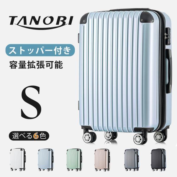 スーツケース キャリーケース 人気 Sサイズ  キャリーバッグ  拡張機能【トラベルハウス】ストッパー付き 軽量 旅行 1日〜3日用 T1692