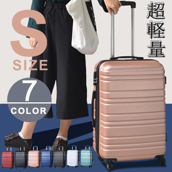 スーツケースキャリーバッグSサイズ機内持ち込み旅行用キャリーケース1日~3日用軽量suitcase人気HY5515女性用