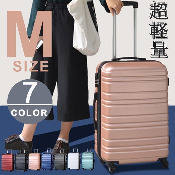 【500円OFFクーポン!】 スーツケース キャリーバッグ M サイズ キャリーケース 中型 4〜7日用 軽量 超軽量 suitcase HY5515|busyman-jp