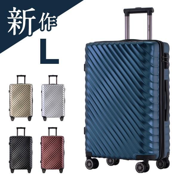 Lサイズ スーツケース キャリーバッグ キャリーケース ファスナー 超軽量 7〜14宿泊 大型  suitcase TSAロック搭載 新作登場 Merax HYX6121