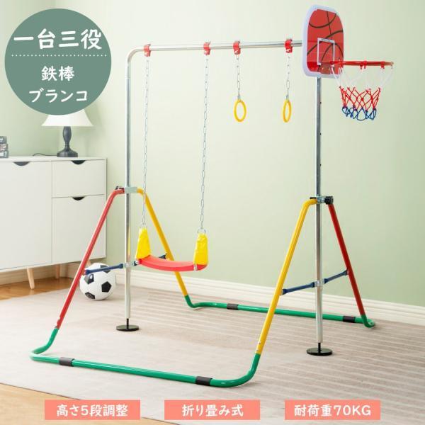 鉄棒 鉄棒 室内  ブランコ 吊り輪 バスケットゴール 屋外 折りたたみ 高さ調節可能 子供用 キッズ こども ぶらさがりてつぼう 送料無料