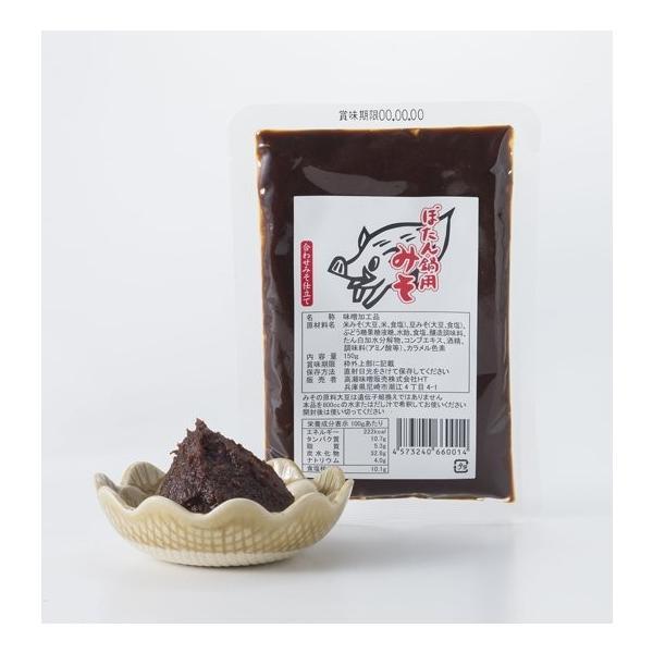 ぼたん鍋【猪鍋】みそ(150g)パック