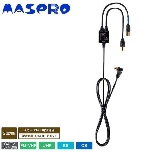マスプロ電工 VU/BS・CS分波器 セパレーター 4K8K放送対応 SR2WTL2-P送料無料