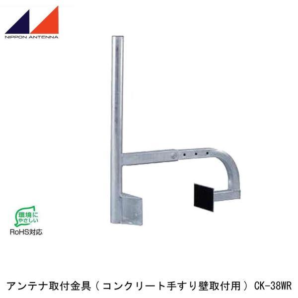 日本アンテナ アンテナ取付金具(コンクリート手すり壁取付用) CK-38WR送料無料