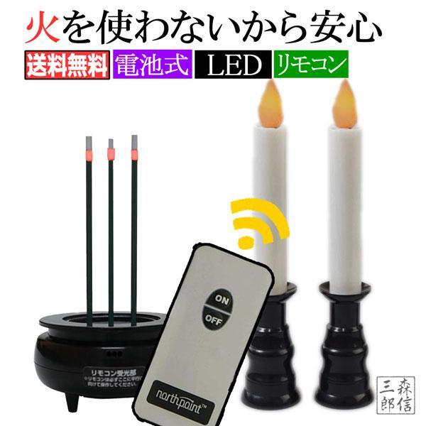 【送料無料】電池式 LED線香 LEDろうそく らくらくリモコンセット!(線香x1+ローソクx2) (電池式 電気 LEDローソク キャンドル ペット供養 モダン仏壇 )