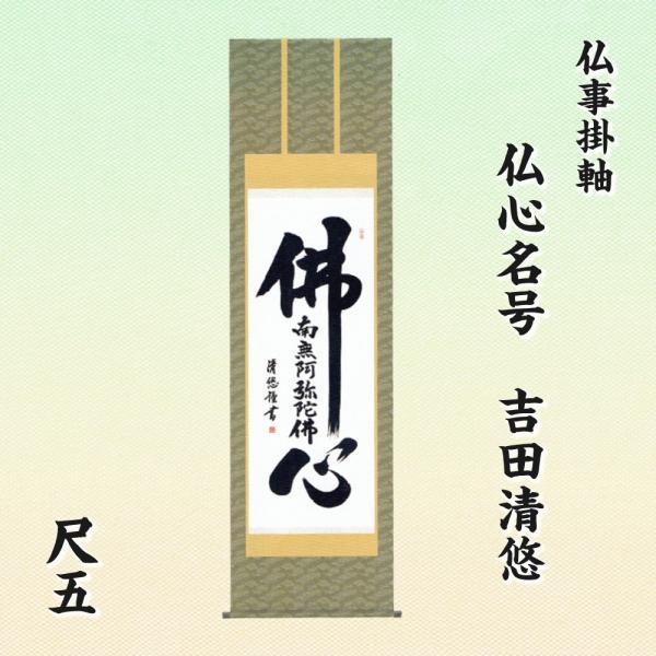 仏事掛軸 尺五 仏心名号 吉田清...