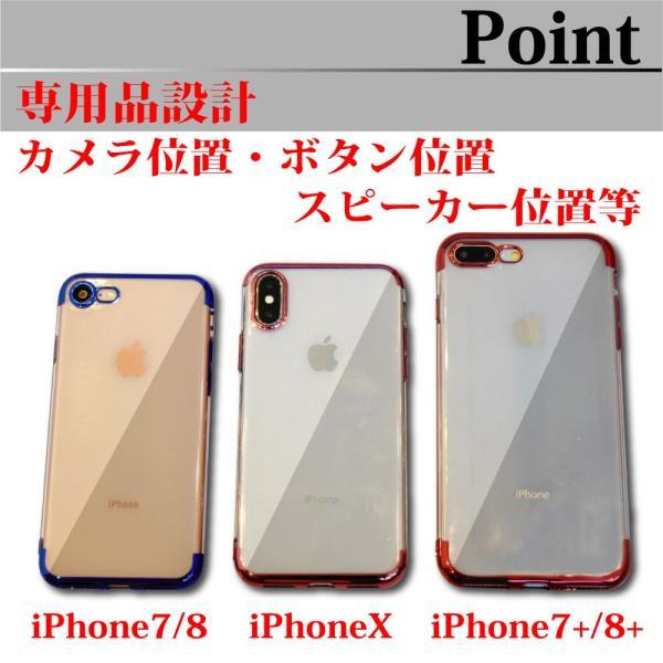 iphoneケース iphoneXSケース iphoneXケース iphone7ケース iphone8ケース クリア ソフト TPU 薄型 軽量 シンプル 透明 メッキカバー|butterfly-system|02
