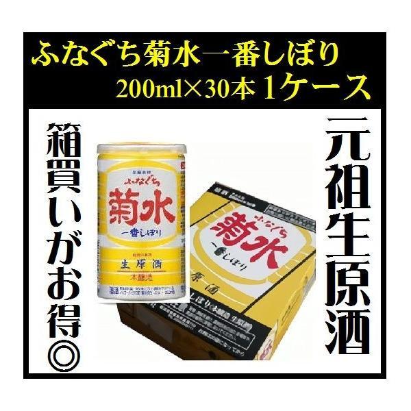 ふなぐち菊水 一番しぼり 生原酒 アルミ缶 200ml×30本 ケース販売 菊水酒造 3ケースまで同梱可能 butterfly2017