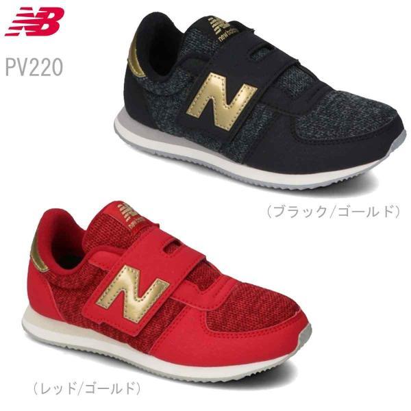 ニューバランス スニーカー キッズ new balance NB PV220 にゅーばらんす キッズシューズ  子供靴