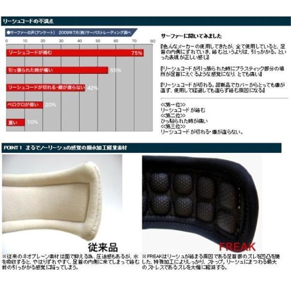 FreaK フリーク リーシュコード Comp 6 /15色 サーフィン サーフボード リーシュ パワーコード|butterflygarage|08