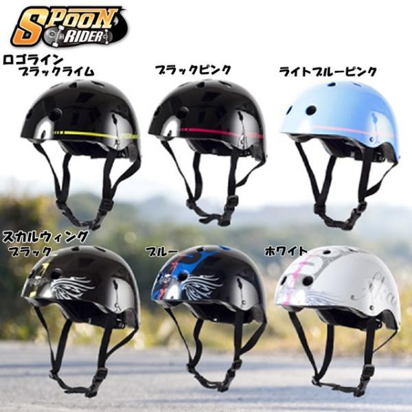 SPOON RIDER スプーンライダー  スプーンライダー ヘルメット  スケートボード スケボー キックボード セーフティー ヘルメット