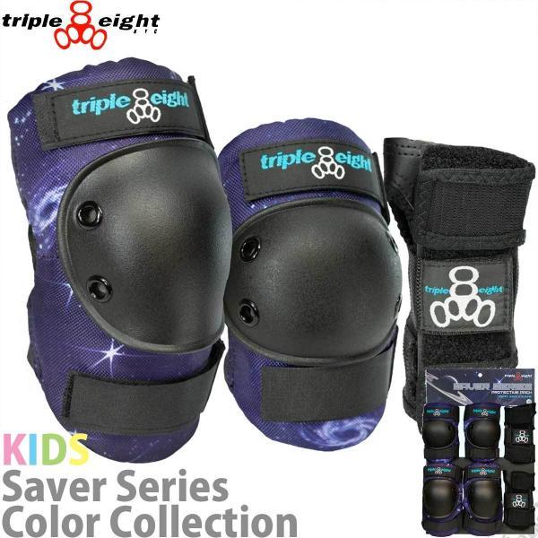 スケボー プロテクター トリプルエイト キッズ triple eight Saver Series 3 Pack Set Galaxy ヒジ ヒザ 手首 3点セット セイバーシリーズ ギャラクシー 3パック