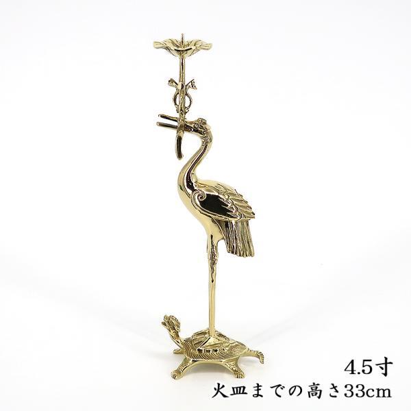 真宗大谷派(お東)専用仏具】 鶴亀燭台4.5寸磨き(右)