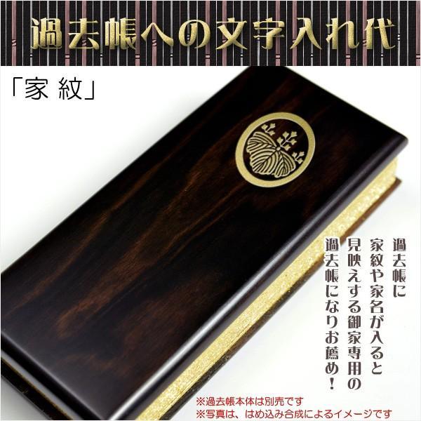 過去帳は別売り【過去帳表紙への文字入れ代「家紋」】表紙唐木タイプ