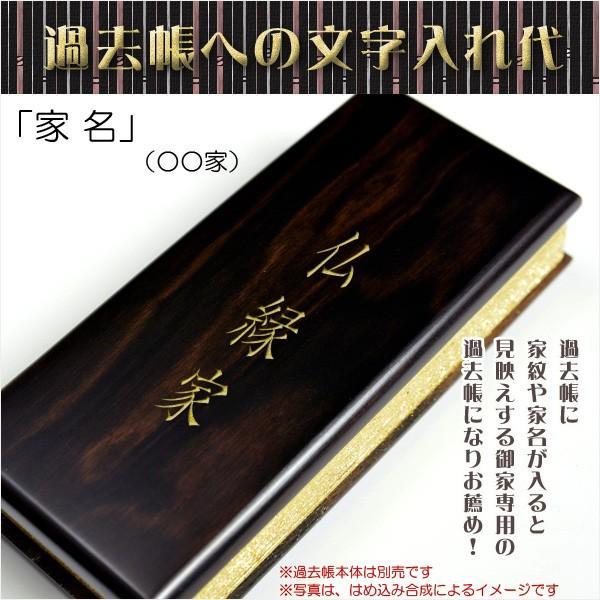 過去帳は別売り【過去帳表紙への文字入れ代「家名」】表紙唐木タイプ
