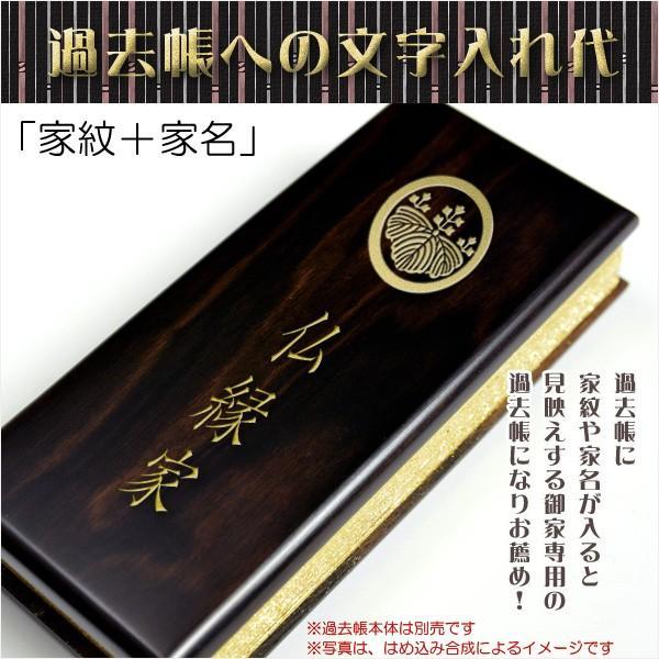 過去帳は別売り【過去帳表紙への文字入れ代「家紋」+「家名」】表紙唐木タイプ