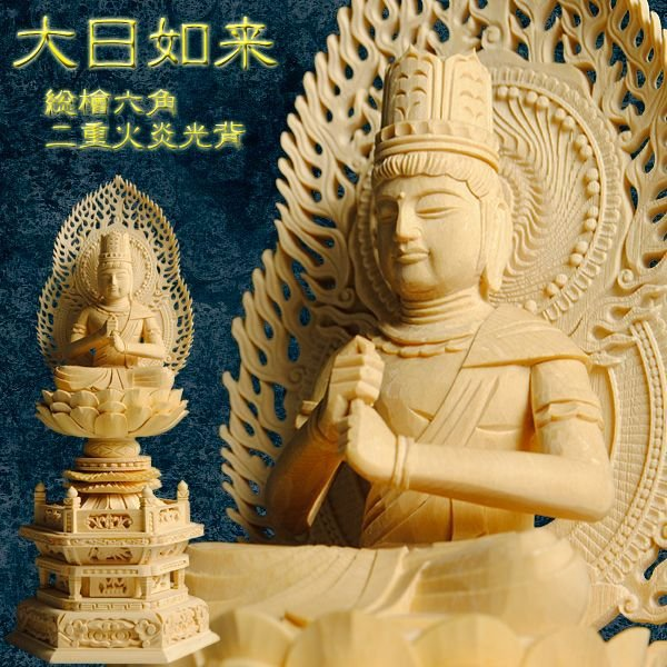 仏像【総檜六角二重火炎光背:大日如来1.8寸】真言宗 仏壇用御本尊 送料無料