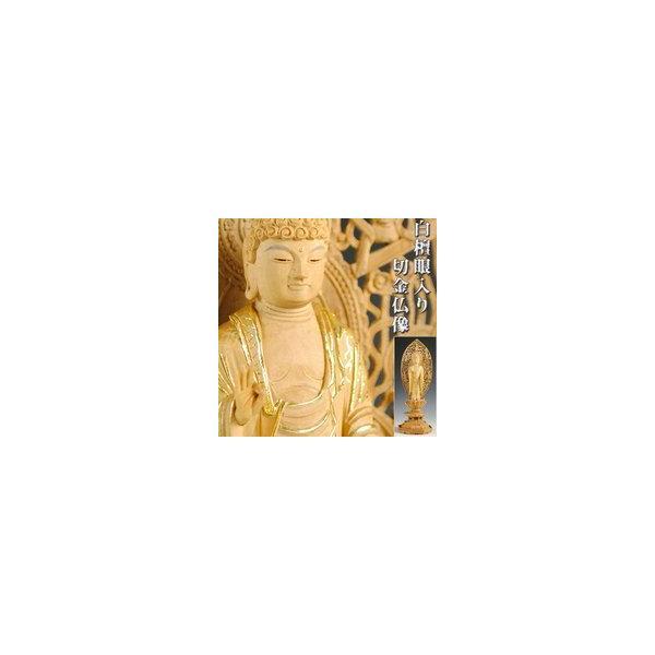 【白檀材・甘くさわやかな香り】【仏像・ご本尊】【水晶眼入り・切金】立阿弥陀如来(浄土宗)4.0寸 送料無料