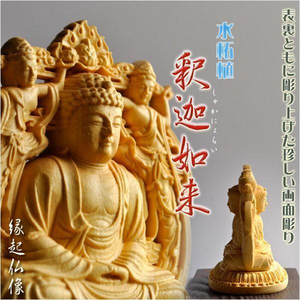 仏像【稀少 両面彫り・縁起仏像:釈迦如来 水柘植】七福神 開運 趣味仏像 仏壇・本尊 送料無料