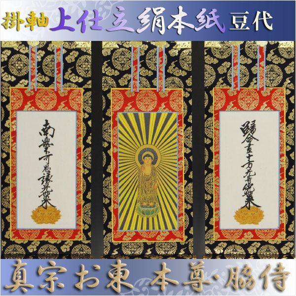京都西陣・上仕立絹本紙・浄土真宗東・大谷派掛軸・3枚セット・豆代