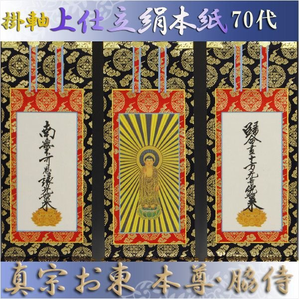 京都西陣・上仕立絹本紙・浄土真宗東・大谷派掛軸・3枚セット・70代