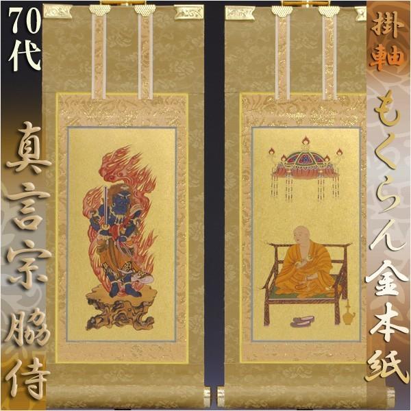 京都西陣・もくらん金本紙・真言宗掛軸・脇2枚セット・70代