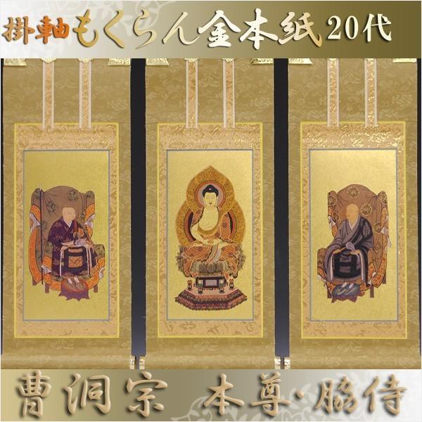 京都西陣・和風デザインもくらん金本紙・曹洞宗掛軸・3枚セット・20代