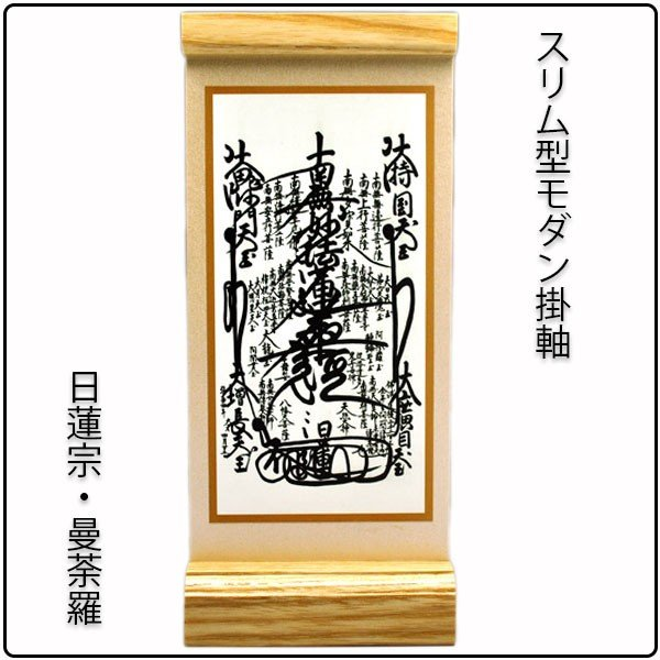 スリム型モダン掛軸:日蓮宗・曼荼羅、置くだけで簡単設置 :kake-modan ...