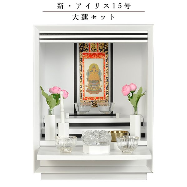 【大蓮セット】仏具込み・オープン型仏壇【アイリス15号・白(ホワイト)】ミニ仏壇・モダン仏壇・家具調仏壇 送料無料