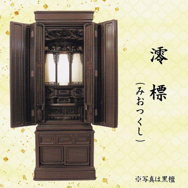 仏壇 澪標 (みおつくし) 紫檀/黒檀 16号