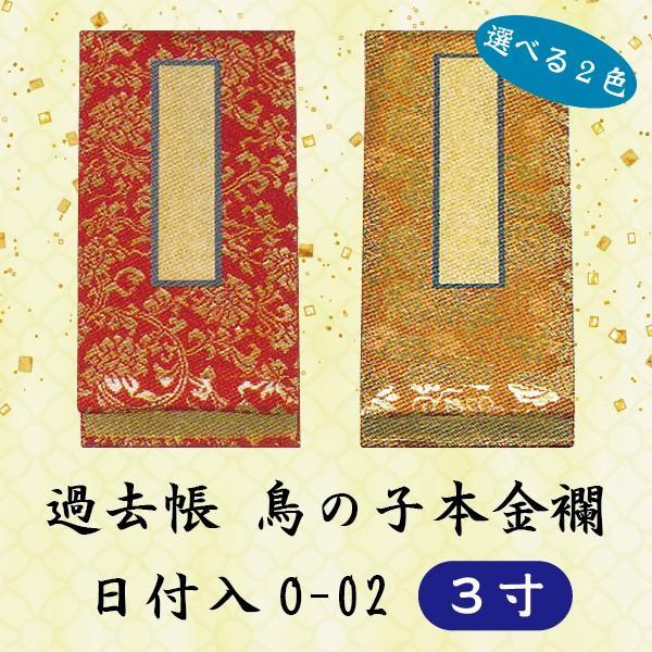 【選べる2色】過去帳 鳥の子本金襴 日付入 O-02 3寸