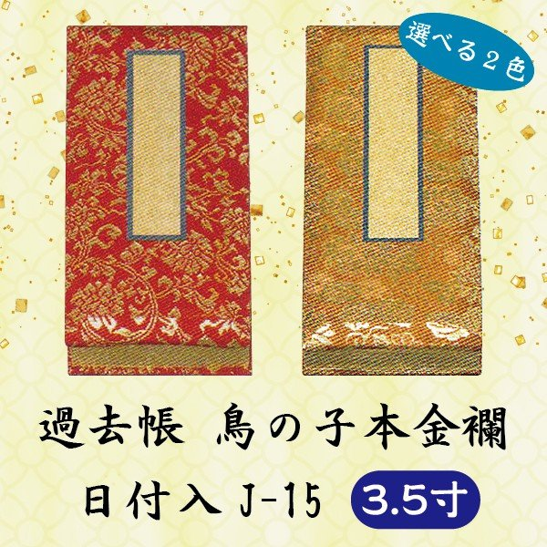 【選べる2色】過去帳 鳥の子本金襴 日付入 J-15 3.5寸