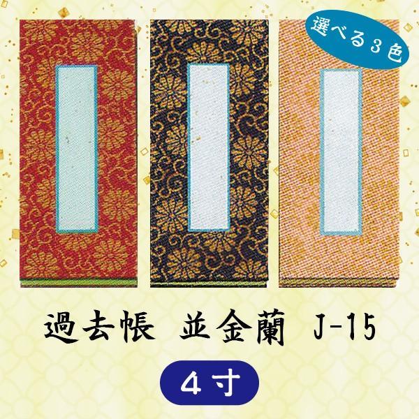 【選べる3色】過去帳 並金襴 J-15 横線なし 4寸