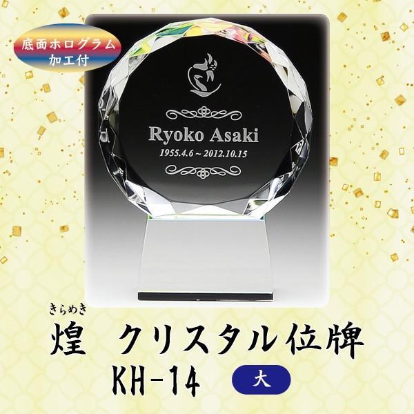クリスタル位牌 KH-14 (大) 戒名サンドブラスト彫刻 底面ホログラム加工付