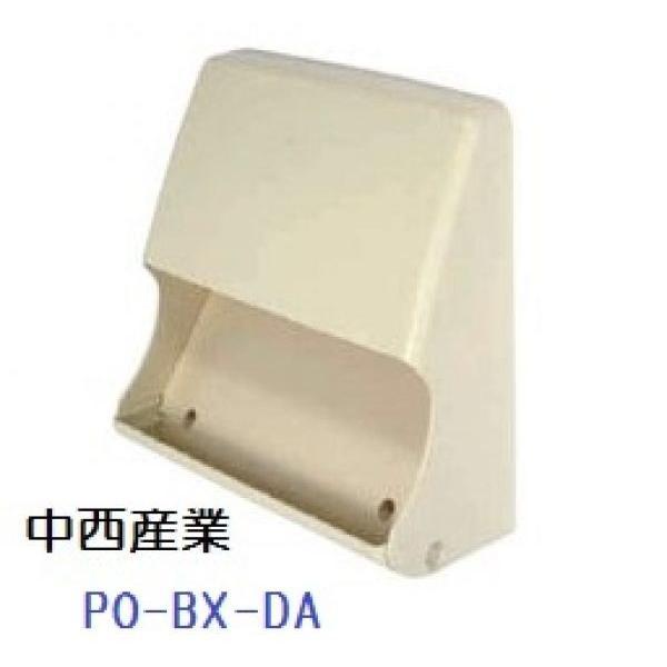 ナカニシ ドア用メールボックス(郵便受け箱) PO-BX-DA本体