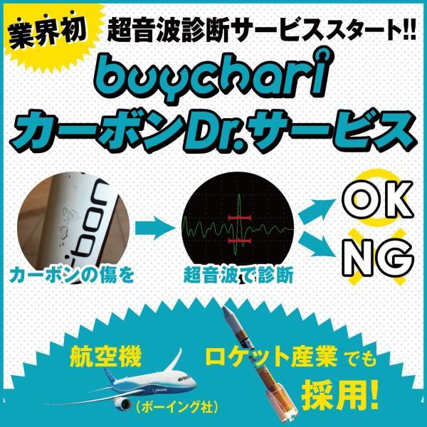 buychariカーボンDr.サービス【超音波診断】1か所|buychari
