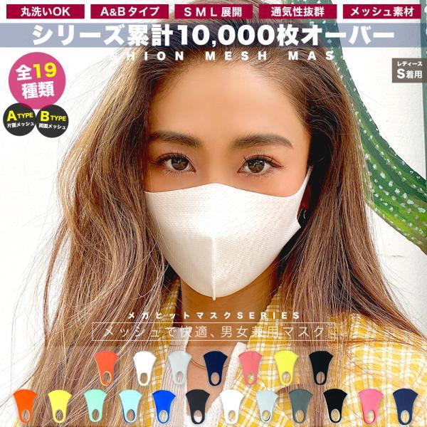 マスク 在庫あり 洗える 抗菌 ウイルス 繰り返し メッシュ 夏 夏用 レディース メンズ 紫外線 おしゃれ 可愛い 黒 白 韓国 S M サイズ 男女兼用 デザインマスク