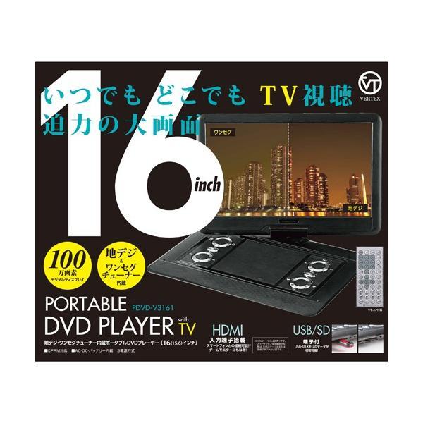VERTEX 16インチTV付ポータブルDVDプレイヤー PDVD-V3161