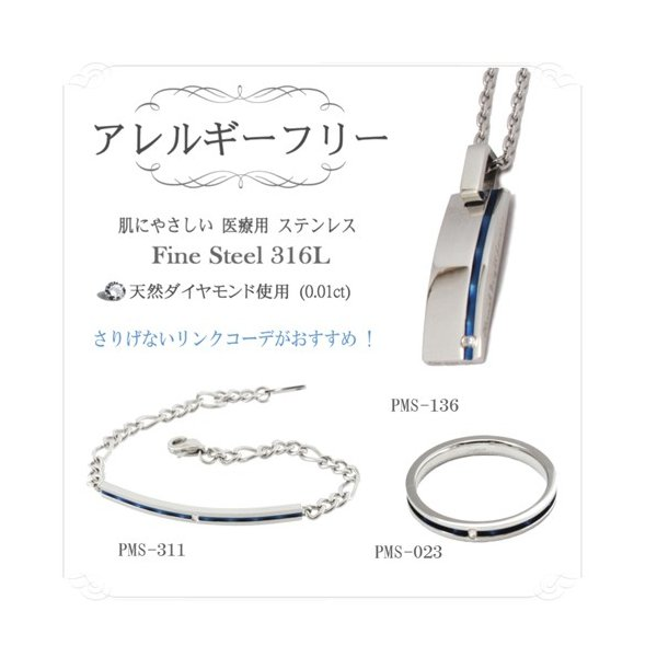 Pure 金属アレルギー対応 ノンアレルギー ステンレス316L ダイヤモンド ペア リング PMS-023-09