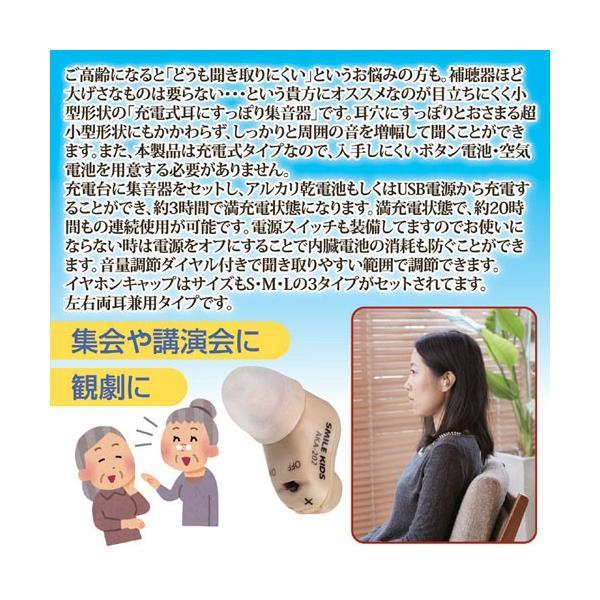 旭電機化成 充電式 耳すっぽり集音器 811783