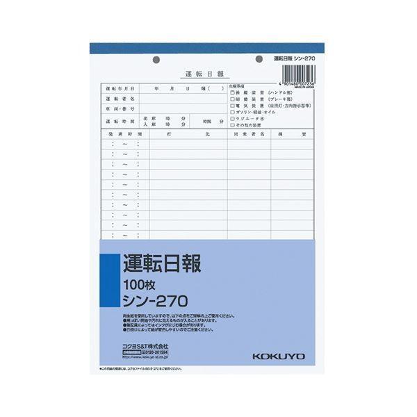 (まとめ) コクヨ 社内用紙 運転日報 B5 2穴 100枚 シン-270 1冊 〔×10セット〕