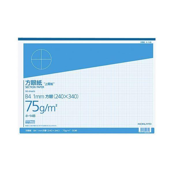 (まとめ) コクヨ 上質方眼紙 B4 1mm目 ブルー刷り 50枚 ホ-14B 1冊 〔×5セット〕