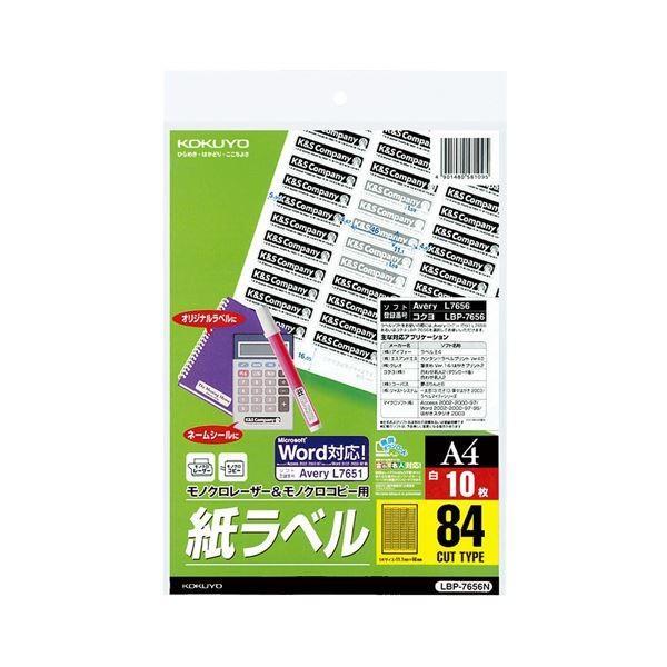 (まとめ)コクヨモノクロレーザー&モノクロコピー用 紙ラベル(スペシャルラベル) A4 84面 46×11.1mm LBP-7656N1冊(10シート) 〔×5セット〕