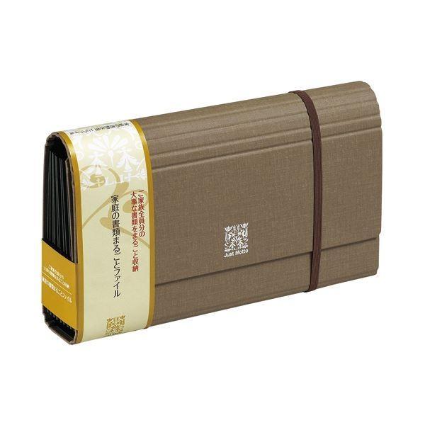 (まとめ)ライオン事務器家庭の書類まるごとファイル W260×D50×H150 5ポケット ショコラブラウン JK-55 1冊 〔×5セット〕