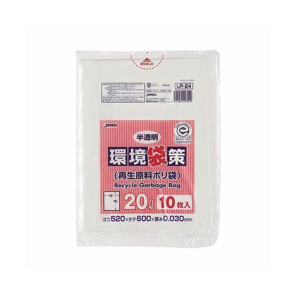 (まとめ)ジャパックス 環境袋策 再生原料ポリ袋 半透明 20L LR-24 1セット(100枚:10枚×10パック)〔×5セット〕