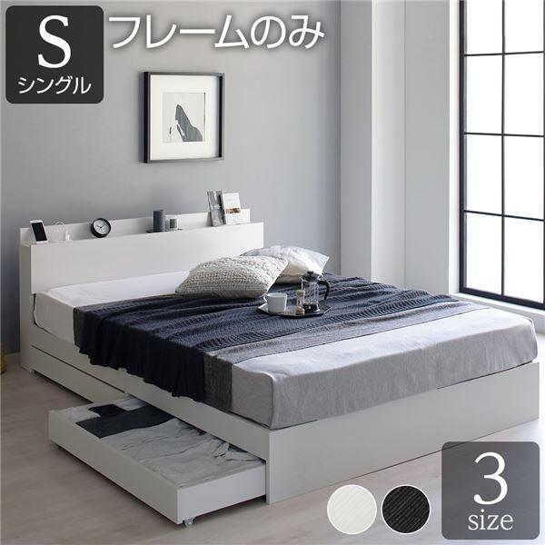 ベッド収納付き引き出し付き木製棚付き宮付きコンセント付きシンプルグレイッシュモダンホワイトシングルベッドフレームのみ