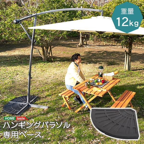 ハンギングパラソル用ベース【パラソルベース-12kg-】